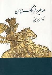 اساطیر و فرهنگ ایرانی در نوشته های پهلوی