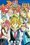 七つの大罪 27 [Nanatsu no Taizai 27] (The Seven Deadly Sins, #27)