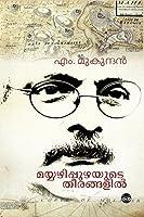 Mayyazhippuzhayute Theerangalil (Malayalam)