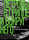 Петровы в гриппе и вокруг него audiobook download free