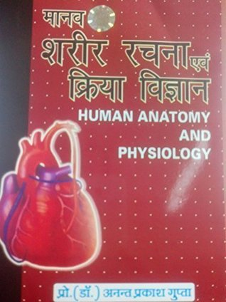 Human Anatomy And Physiology by Anant Prakash Gupta