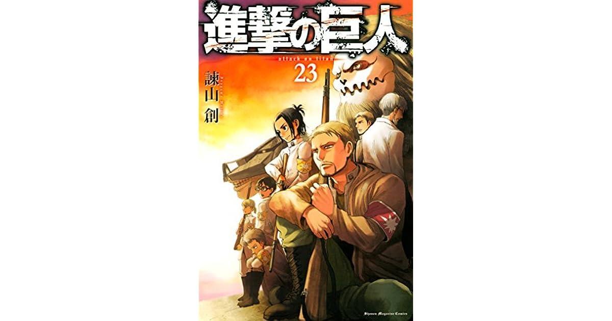進撃の巨人 23 [Shingeki no Kyojin 23] by Hajime Isayama