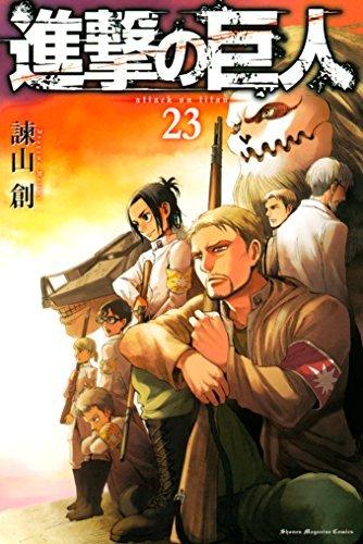 進撃の巨人 23 [Shingeki no Kyojin 23]