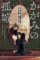 かがみの孤城 [Kagami no Kojou] (The solitary castle in the mirror)