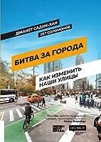 Битва за города. Как изменить наши улицы. Революционные идеи в градостроении.