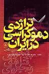 تراژدی دموکراسی در ایران ، جلد اول