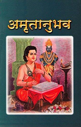 अमृतानुभव Dnyaneshwar