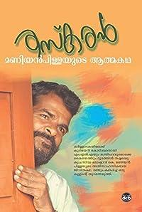 Thaskaran Maniyanpillayude Athmakadha (Malayalam)