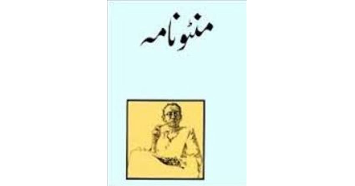 Thanda Gosht In Urdu Pdf