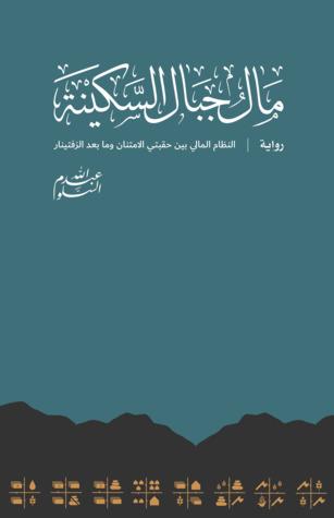 مال جبال السكينة by Abdullah Al-Salloum