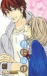 君に届け 29 (Kimi ni Todoke: From Me to You, #29)