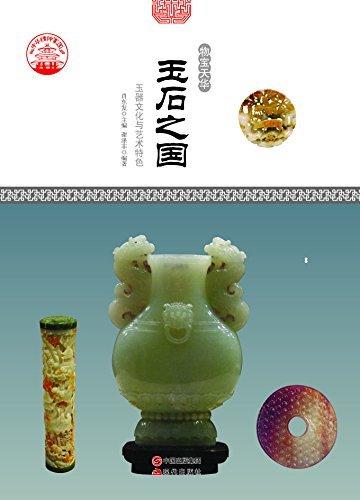 玉石之国 : 玉器文化与艺术特色 谢涤非