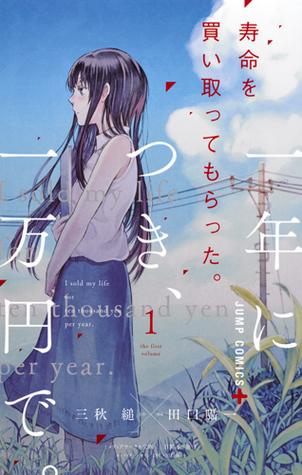 寿命を買い取ってもらった。一年につき、一万円で。 1 [Jumyou wo Kaitotte Moratta. Ichinen ni Tsuki, Ichimanen de. 1]