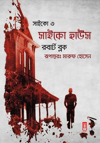 Psycho House (Psycho #3) by Robert Bloch