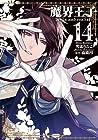 魔界王子 devils and realist 14 [Makai Ouji: Devils and Realist 14] (Devils and Realist, #14)