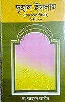 দুহাল ইসলাম (ইসলামের দ্বিপ্রহর) (দুহাল ইসলাম, #2)
