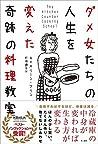 Dameonnatachi no Jinsei wo Kaeta Kiseki no Ryouri Kyoushitsu (KIKOSHOBO)