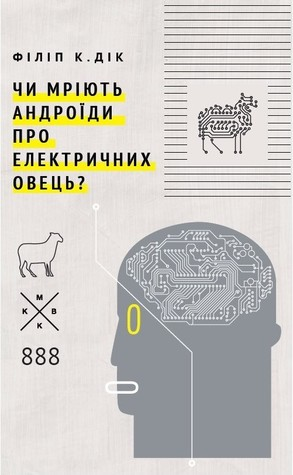 Філіп Дік. Чи мріють андроїди про електричних овець?