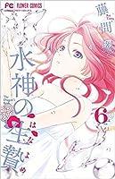 水神の生贄 6 [Suijin no Hanayome 6] (The Water Dragon's Bride, #6)