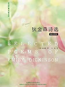 Selected Poems of Emily Dickinson (English Poetry Series) (English-Chinese Bilingual Edition)