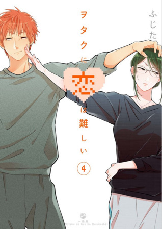 ヲタクに恋は難しい 4 [Wotaku ni Koi wa Muzukashii 4] (Wotakoi: Love Is Hard for Otaku, #4)