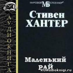 Маленький рай Evan Hunter, Юрий Заборовский