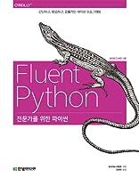전문가를 위한 파이썬: 파이썬3 버전 기준 - 간단하고, 명료하고, 효율적인 파이썬 프로그래밍