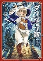 ダンジョン飯 5 [Dungeon Meshi 5] (Delicious in Dungeon, #5)