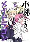 小林さんちのメイドラゴン 5 [Kobayashi-san Chi no Maid Dragon 5] (Miss Kobayashi's Dragon Maid, #5)