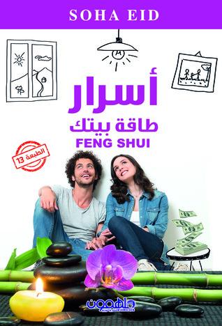كتاب أسرار طاقة بيتك سها عيد pdf