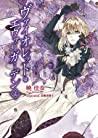 ヴァイオレット・エヴァーガーデン 1 (Violet Evergarden, #1)