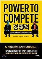 경쟁력 - 저성장 시대를 돌파하기 위한 7가지 핵심 전략