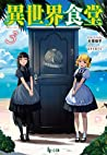 異世界食堂 3 [Isekai Shokudou 3] (Restaurant to Another World [Light Novel], #3)