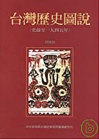 台灣歷史圖說:史前至一九四五年