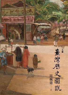 臺灣歷史圖說(三版) by 周婉窈