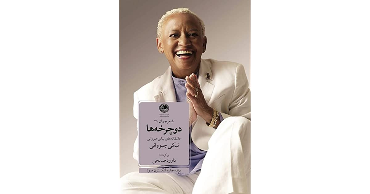 nikki giovanni biography
