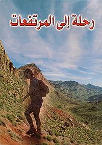 رحلة الى المرتفعات