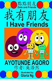 I Have Friends: A Bilingual Chinese-English Traditional Edition Book about Friendship