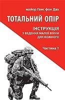 Тотальний опір: Інструкція з ведення малої війни для кожного. Частина 1