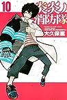 炎炎ノ消防隊 10 [Enen no Shouboutai 10] (Fire Force, #10)