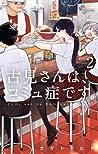 古見さんは、コミュ症です。 volume 2 (Komi-san wa Komyushou Desu., #2)