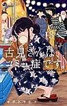 古見さんは、コミュ症です。 volume 3 (Komi-san wa Komyushou Desu., #3)