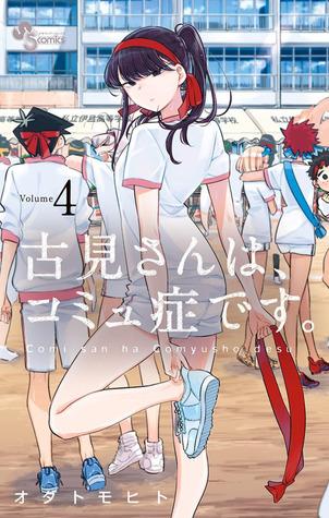 古見さんは、コミュ症です。volume 4 (Komi-san wa Komyushou Desu., #4)