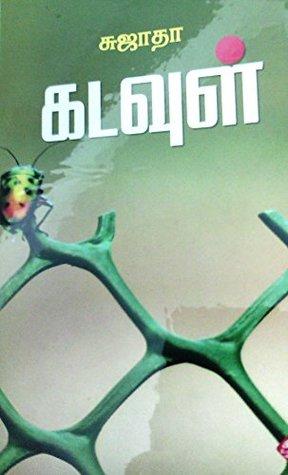 Image result for சுஜாதா கடவுள்