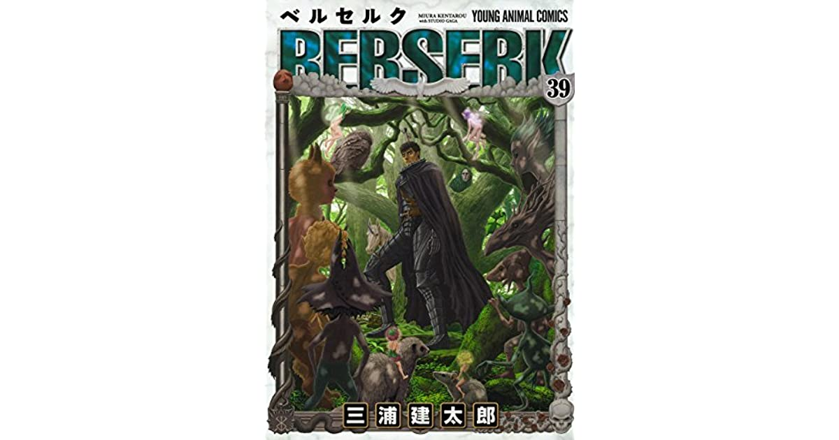 ベルセルク 39 (Berserk, #39) by Kentaro Miura