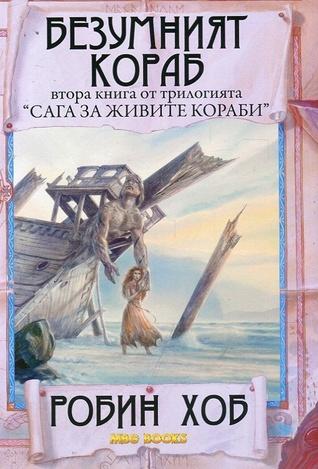 Безумният кораб by Robin Hobb