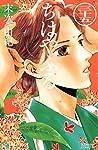 ちはやふる 35 (Chihayafuru, #35)
