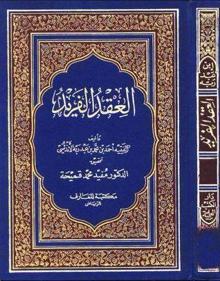 كتاب العقد الفريد pdf