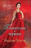 Пленителна в червено (The Rarest Blooms, #1)