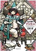 とんがり帽子のアトリエ 2 特装版 [Tongari bōshi no atelier 2 Limited Edition]